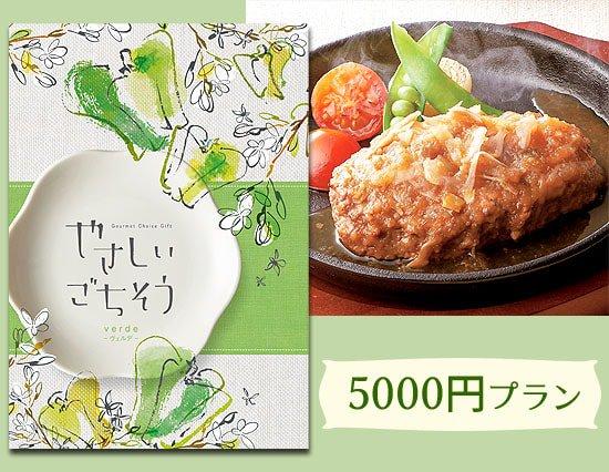 体に優しい ごちそうグルメのカタログギフト (5000円プラン)