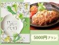 【New】体に優しい ごちそうグルメのカタログギフト (5000円プラン)
