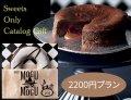 【New】幸せを贈る♪スイーツだけを集めたかわいいカタログギフト(2200円プラン)