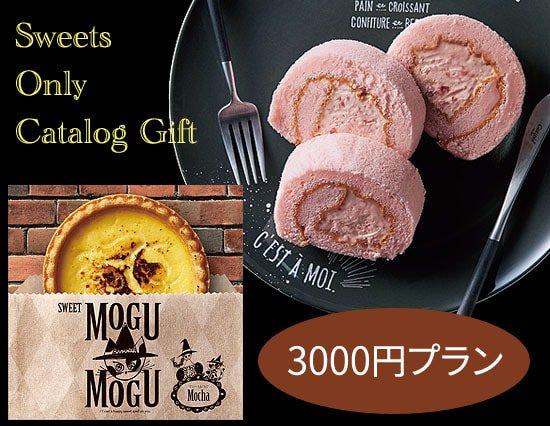 【New】幸せを贈る♪スイーツだけを集めたかわいいカタログギフト(3000円プラン)