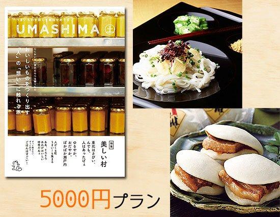【New】おいしいものの作られ方からチェック!心と体においしいグルメカタログ(5000円プラン)