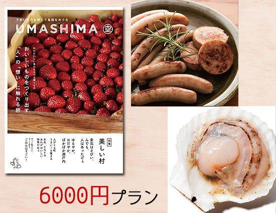 【New】おいしいものの作られ方からチェック!心と体においしいグルメカタログ(6000円プラン)