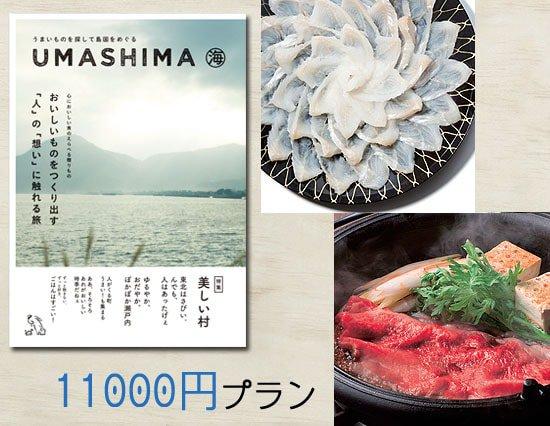 【New】おいしいものの作られ方からチェック!心と体においしいグルメカタログ(11000円プラン)