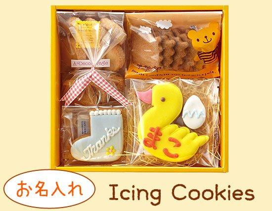 手作り感いっぱい☆かわいいアイシングクッキーセット