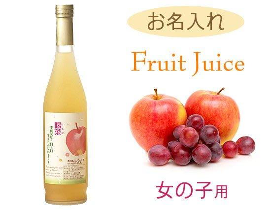 【お名入特注】10本から承り♪信州の厳選フルーツ100%ジュース(1本)(女の子用)