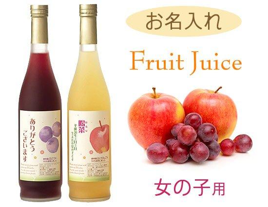 【お名入特注】10本から承り♪信州の厳選フルーツ100%ジュース(2本)(女の子用)