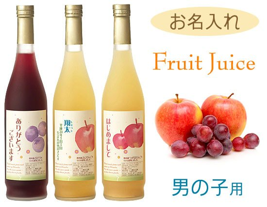 【お名入特注】10本から承り♪信州の厳選フルーツ100%ジュース(3本)(男の子用)