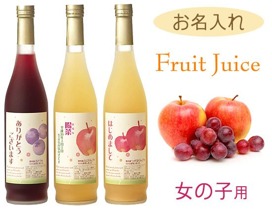 【お名入特注】10セットから承り♪信州の厳選フルーツ100%ジュース(3本)(女の子用)