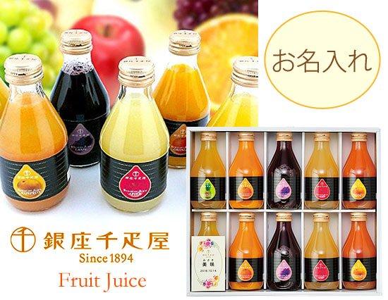 【お名入特注】1セットから承り♪銀座千疋屋 ネームカード入りフルーツジュース(10)
