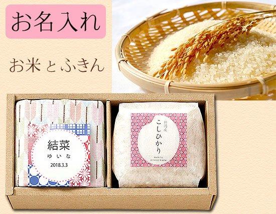 お米とふきんの名入れギフト