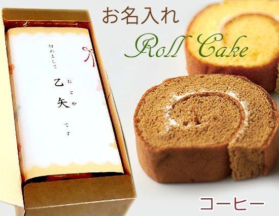 お子様のお名前入れもOK♪信州たまごの激フワ☆ロールケーキ(コーヒー)