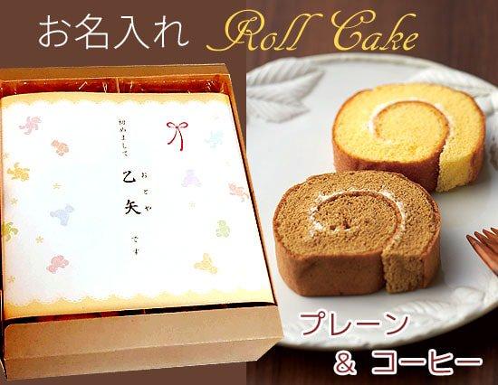 お子様のお名前入れもOK♪信州たまごの激フワ☆ロールケーキ12個セット