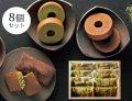 抹茶パフェを作った【京はやしや】の絶品抹茶焼き菓子ギフト(8pcs)