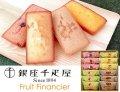 【銀座千疋屋】フルーツを食べてるみたいなフィナンシェギフト(12pcs)