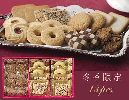 フレンチシェフ監修 さくっと優しい焼き菓子ギフトセット(13pcs)