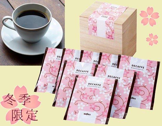 【桐箱入りでお届け】人気のカフェインレスコーヒーギフトセット