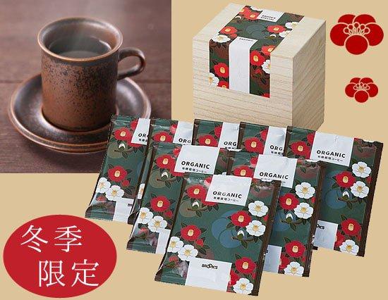 【桐箱入りでお届け】人気のオーガニックコーヒーギフトセット