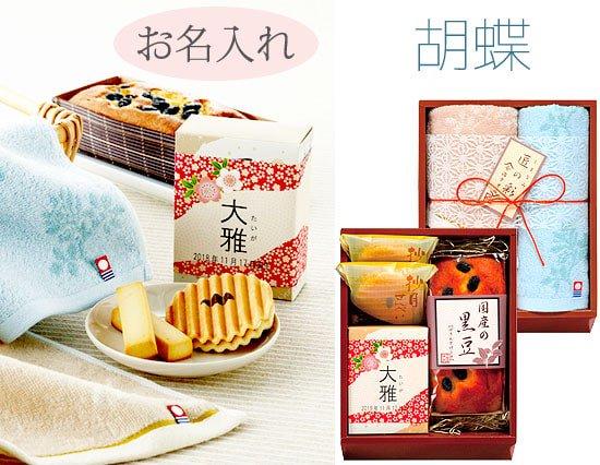 お名入れ 今治タオルと和菓子のセット
