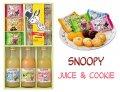 スヌーピーのフルーツジュース(3本)&クッキーギフト