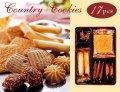 5種類の味が楽しめる カントリークッキー(17pcs)