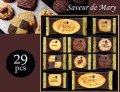 MOF受賞ショコラティエ監修 Mary'sのプレミアム焼き菓子ギフト(29pcs)