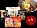 日本全国!ご当地ラーメン食べ比べギフト(5食セット)