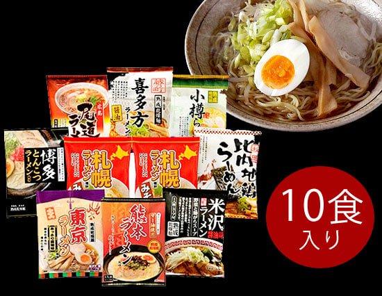 日本全国!ご当地ラーメン食べ比べギフト(10食セット)