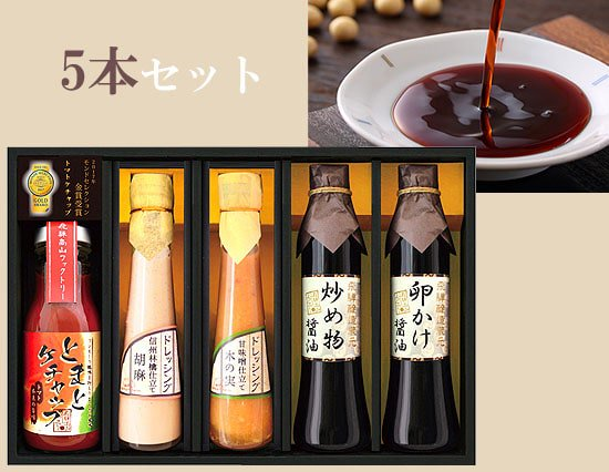 <img class='new_mark_img1' src='https://img.shop-pro.jp/img/new/icons5.gif' style='border:none;display:inline;margin:0px;padding:0px;width:auto;' />飛騨高山で作られた グルメなお醤油・ドレッシング・調味料ギフト(5bottles)