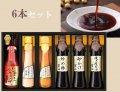 飛騨高山で作られた グルメなお醤油・ドレッシング・調味料ギフト(6bottles)