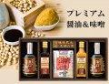 飛騨高山で作られた プレミアム醤油&味噌&ドレッシングのギフトセット(5pcs)