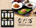 日本料理の老舗 なだ万の佃煮ギフトセット(4個)
