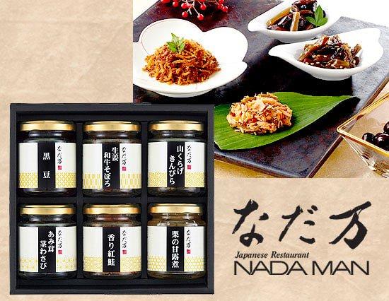 日本料理の老舗 なだ万の佃煮ギフトセット