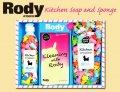 ロディのかわいいキッチン洗剤(1P)&詰め替え(1P)&メッシュスポンジギフト