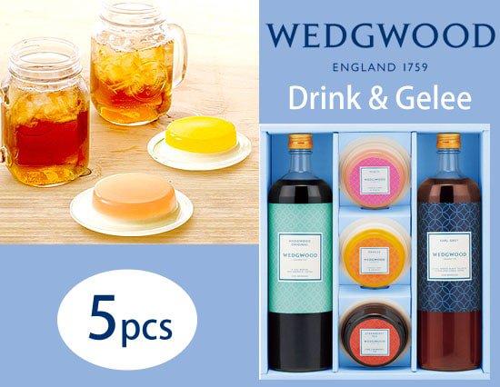 ウェッジウッド アイスティー&アイスコーヒー&ジュレギフト(5pcs)