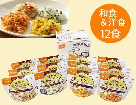 おいしい非常食シリーズ(和食&洋食12食)