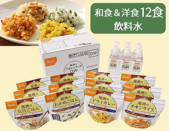 【お取寄】おいしい非常食シリーズ(和食&洋食12食・飲料水)