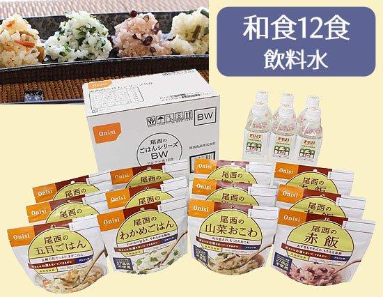 おいしい非常食シリーズ(和食12食・飲料水)