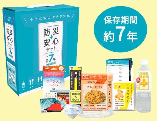 【お取寄】7年保存OK!の防災安心ギフトセット(食品・水・防災用品)