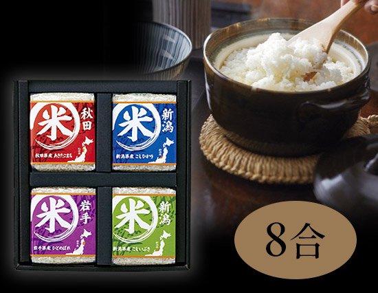 お米マイスターが選ぶ 極上特選米食べ比べ(2合×4種)のギフト