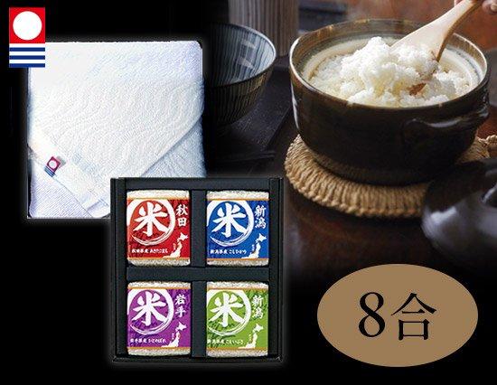 お米マイスターが選ぶ 極上特選米食べ比べ(2合×4種)と高級塩、今治タオルのギフト
