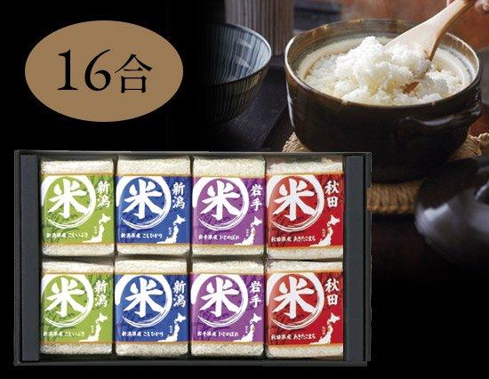お米マイスターが選ぶ 極上特選米食べ比べ(4合×4種)とおにぎり用高級塩のギフト