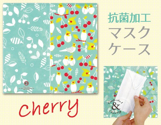 抗菌加工 3枚収納マスクケース(Cherry)