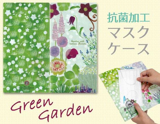 抗菌加工 3枚収納マスクケース(Green Garden)