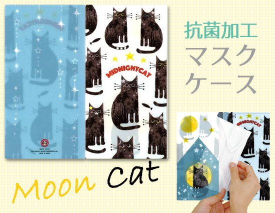 抗菌加工 3枚収納マスクケース(Moon Cat)