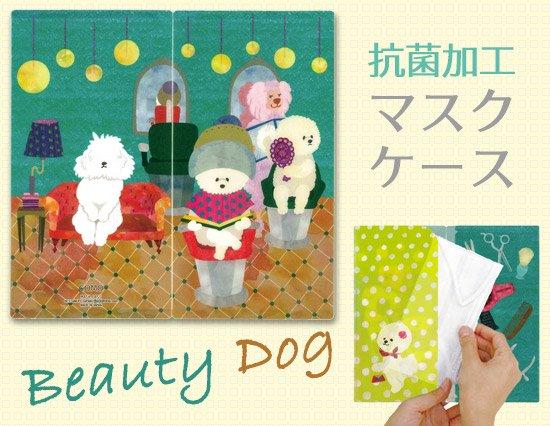 抗菌加工 3枚収納マスクケース(Beauty Dog)