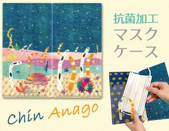 プチギフト 抗菌加工 3枚収納マスクケース(Chin-ANAGO)
