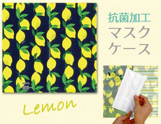 抗菌加工 3枚収納マスクケース(Lemon)
