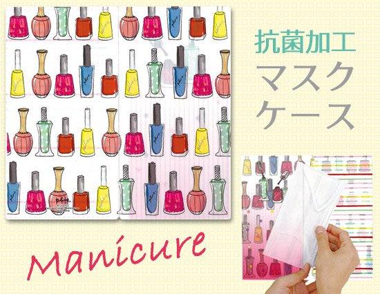 抗菌加工 3枚収納マスクケース(Manicure)