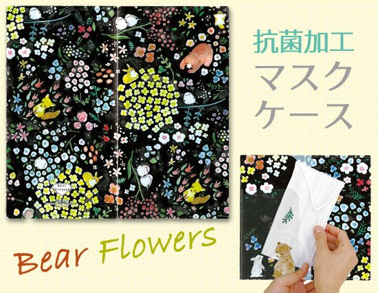 抗菌加工 3枚収納マスクケース(Bear Flowers)