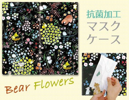 プチギフト 抗菌加工 3枚収納マスクケース(Bear Flowers)